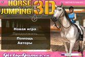 Лошади 3д
