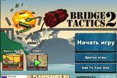 Тактика моста
