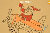 Раскраска с Цифрами: Дед Мороз
