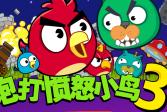 Злые птицы 3