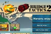 Тактика моста 2