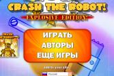 Играть Сбей робота: взрывной выпуск онлайн флеш игра для детей