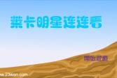 Играть Маджонг: Лица онлайн флеш игра для детей