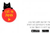 Игра Кот в Японии: Аукцион Хонде онлайн флеш игра для детей