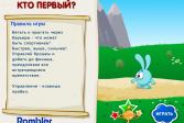 Играть Смешарики: Кто Первый онлайн флеш игра для детей