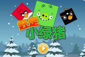 Играть Злые птицы: Сбрось зеленых свиней онлайн флеш игра для детей