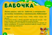 Играть Лосяш и Бабочки онлайн флеш игра для детей