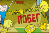 Играть Время приключений: Лимонный побег онлайн флеш игра для детей