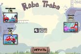 Играть Робо Тробо онлайн флеш игра для детей