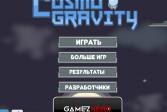 Играть Космо гравитация онлайн флеш игра для детей