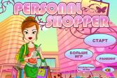 Играть Личный покупатель онлайн флеш игра для детей
