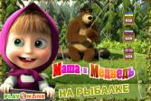 Играть Маша и Медведь: На рыбалке онлайн флеш игра для детей