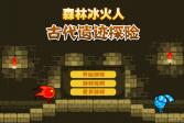 Играть Огонь и Вода: Приключения Огня онлайн флеш игра для детей