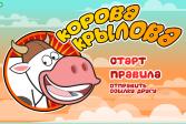Играть Корова Крылова онлайн флеш игра для детей