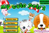 Играть Ваши домашние любимцы онлайн флеш игра для детей