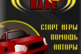 Играть Сумасшедшие гонки онлайн флеш игра для детей