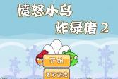 Играть Злые Птицы Зеленые Свиньи 2 онлайн флеш игра для детей