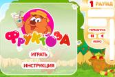 Играть Фруктоза онлайн флеш игра для детей