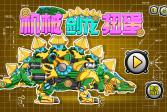 Играть Дино-робот: Стегозавр онлайн флеш игра для детей