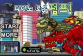 Играть Робот-динозавр: Прыжки онлайн флеш игра для детей