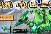 Играть Робот Птеродактиль онлайн флеш игра для детей