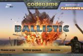 Играть Военная операция 3D онлайн флеш игра для детей
