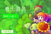 Играть Летающие растения против зомби онлайн флеш игра для детей