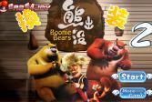 Играть Медведи соседи: Медведь Бони 2 онлайн флеш игра для детей