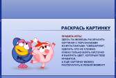 Играть Смешарики: Раскрась картинку онлайн флеш игра для детей