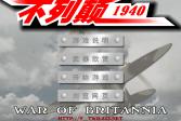 Играть Война Британии онлайн флеш игра для детей