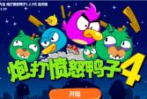 Играть Злая утка Бомбардировщик 4 онлайн флеш игра для детей
