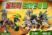 Играть Лего: Ниндзя Го - Робот онлайн флеш игра для детей
