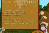 Играть Приключения Маши и медведя онлайн флеш игра для детей