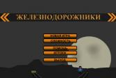 Играть Железнодорожники онлайн флеш игра для детей