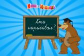 Играть Маша и Медведь: Кто нарисовал? онлайн флеш игра для детей