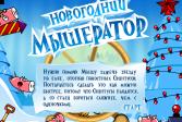 Играть Новогодний Мышератор онлайн флеш игра для детей