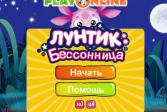 Играть Лунтик: Бессонница онлайн флеш игра для детей