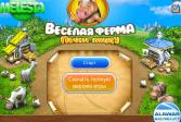 Играть Веселая ферма - Вечеринка Пиццы онлайн флеш игра для детей