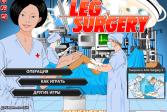 Играть Нога хирургии онлайн флеш игра для детей