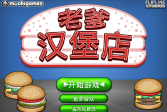 Играть Магазин отца гамбургеров онлайн флеш игра для детей