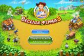 Играть Веселая ферма 3 онлайн флеш игра для детей
