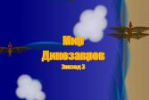 Играть Мир Динозавров онлайн флеш игра для детей