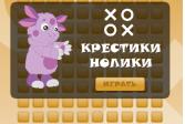 Играть Лунтик: Крестики нолики онлайн флеш игра для детей