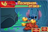 Играть Лило и Стич: Лазерная атака онлайн флеш игра для детей