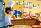 Играть Тауншип: Дарен ферма-ресторан онлайн флеш игра для детей