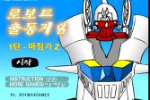 Играть Битва трансформеров 2 онлайн флеш игра для детей