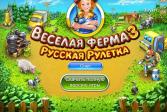 Играть Весёлая ферма 3 русская рулетка онлайн флеш игра для детей