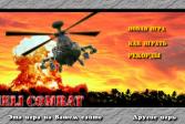 Играть Вертолет, ведущий борьбу онлайн флеш игра для детей