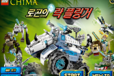 Играть Лего: Легенды Чима - Битва онлайн флеш игра для детей