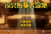 Играть Приключения Аддикт панды онлайн флеш игра для детей